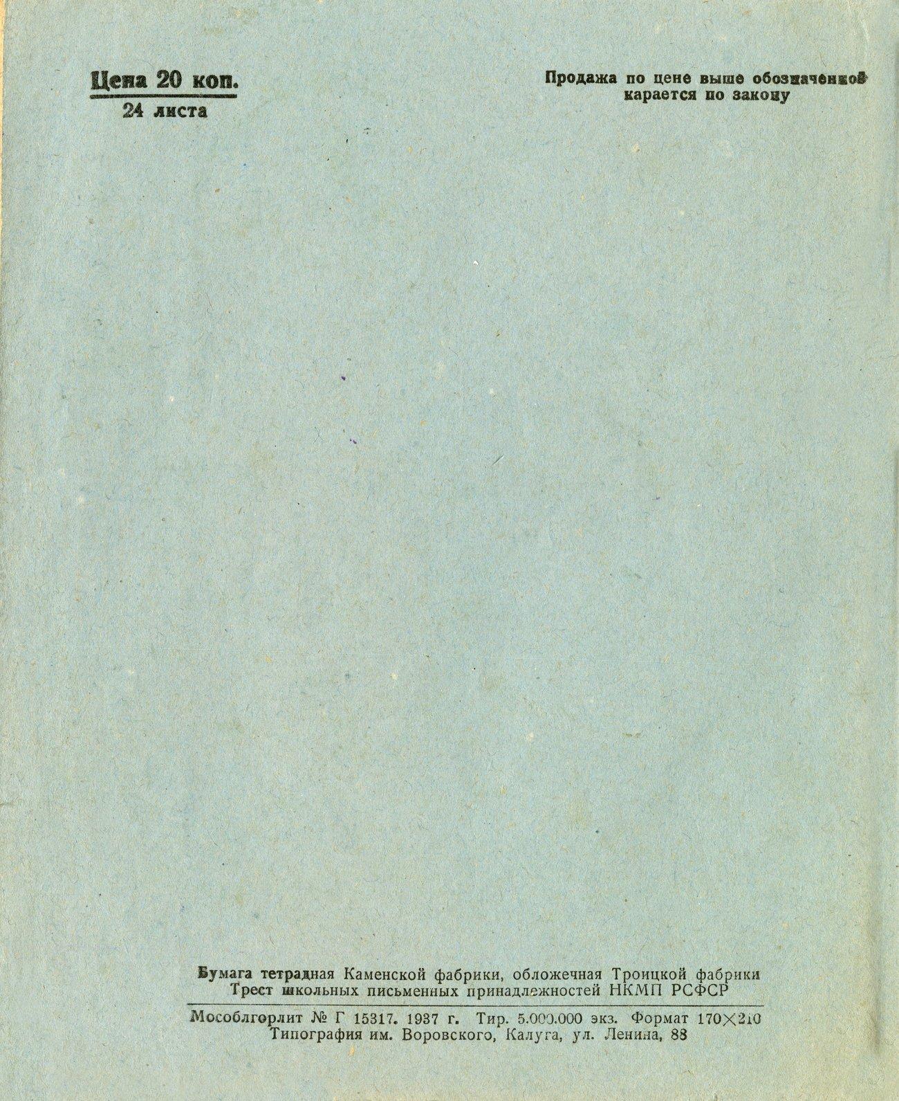 Беспосадочный перелет, 1937, вар. 1, оборот