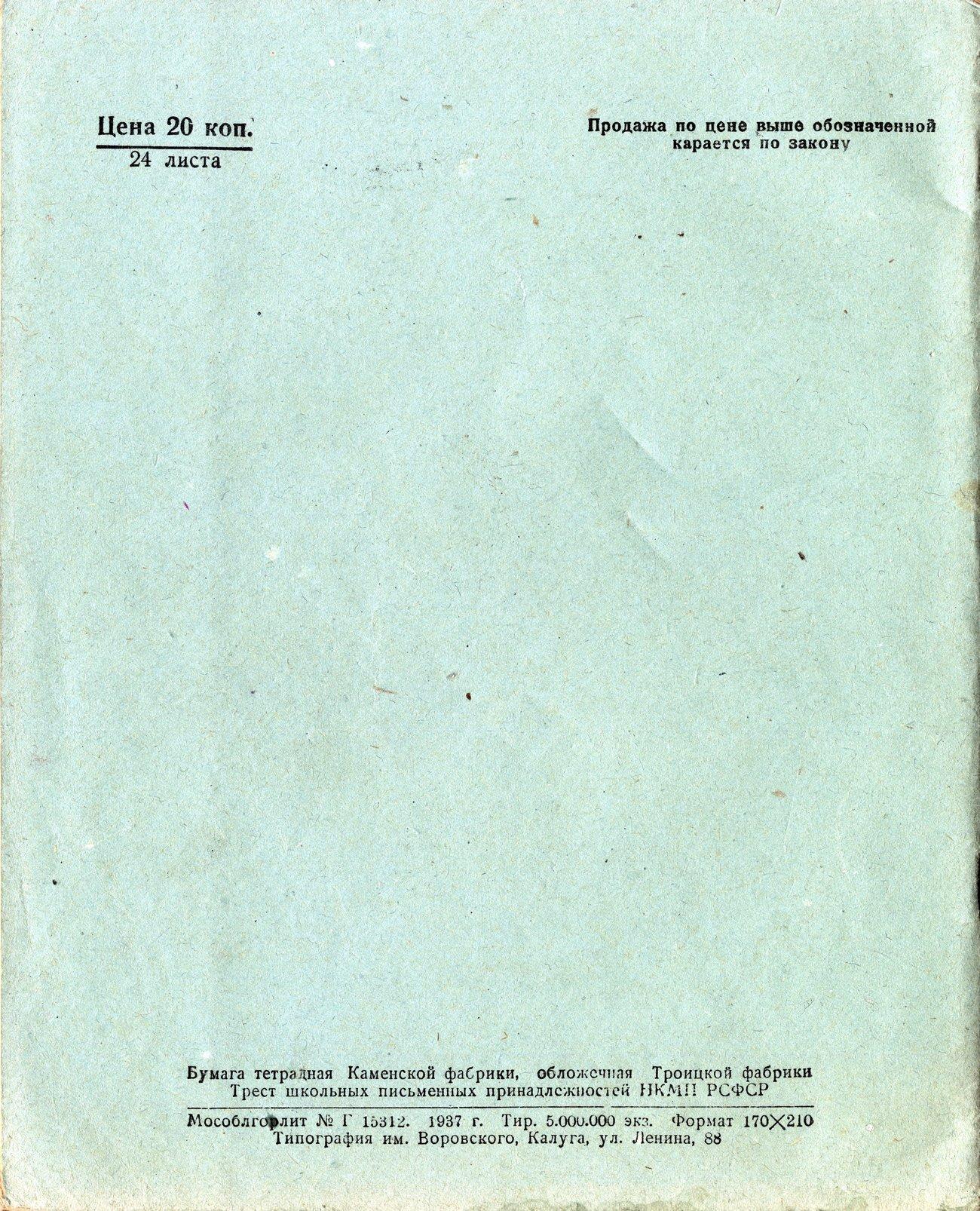 Пограничник 1937 оборот