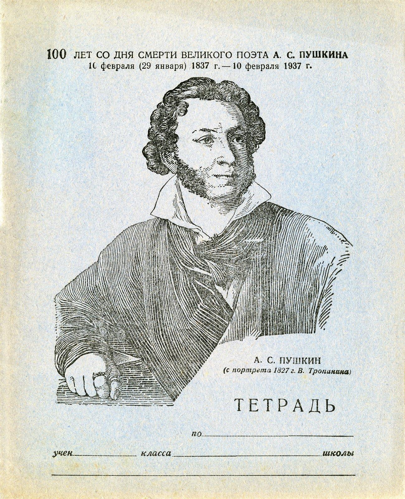 Тетрадь Пушкин, 1937, 170х210