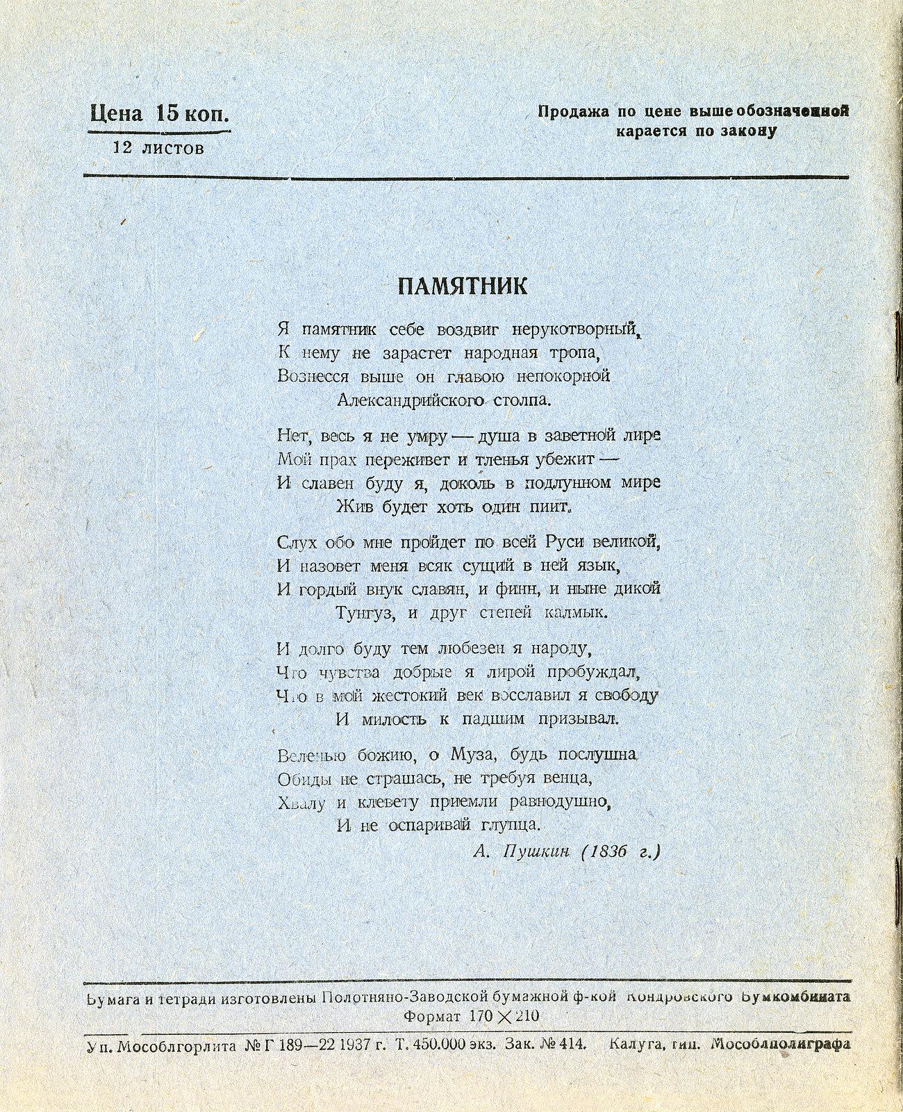 Тетрадь Пушкин, 1937, оборот