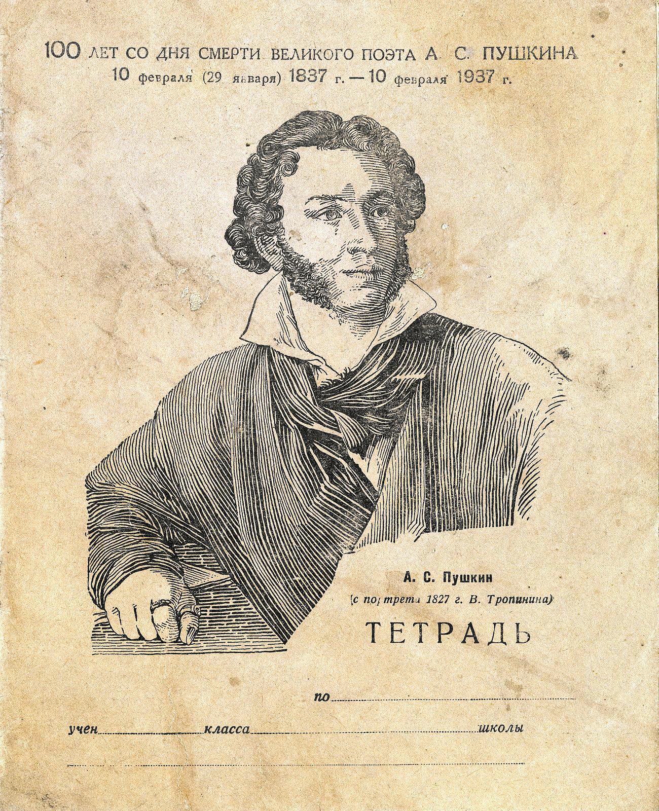 Тетрадь Пушкин, 1937, 2, 170х210