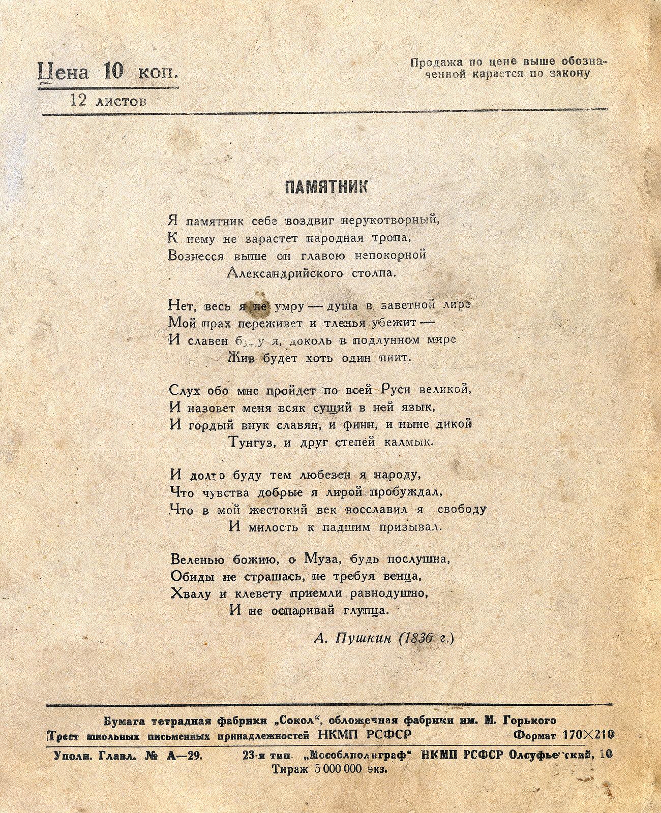 Тетрадь Пушкин, 1937, 2 оборот