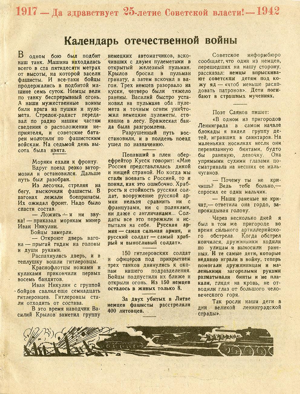 Мурзилка 1942 № 10 / 2