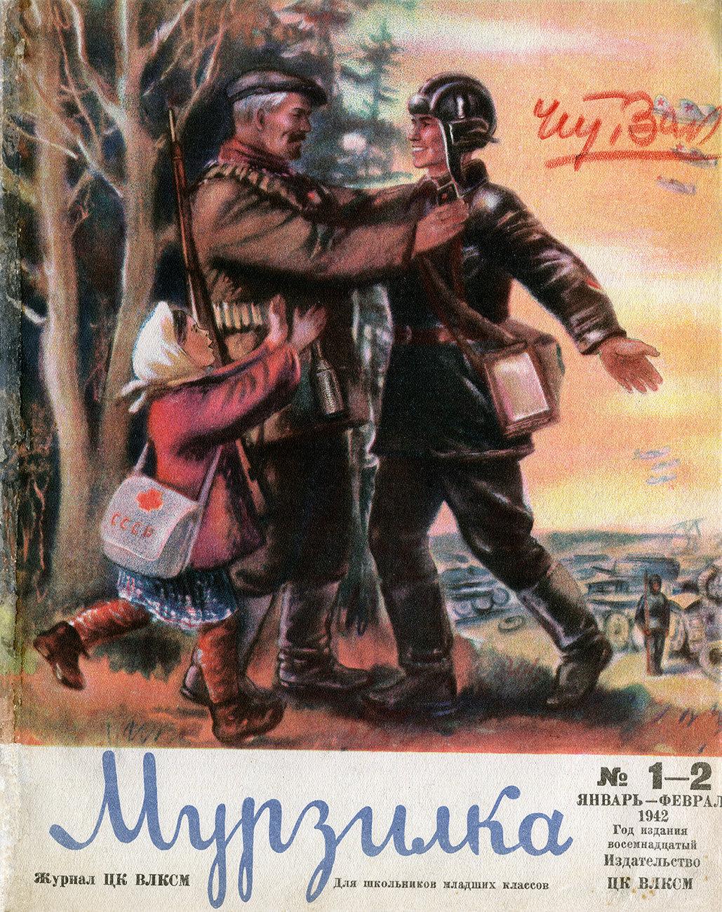 Мурзилка 1942 № 1–2 / 1