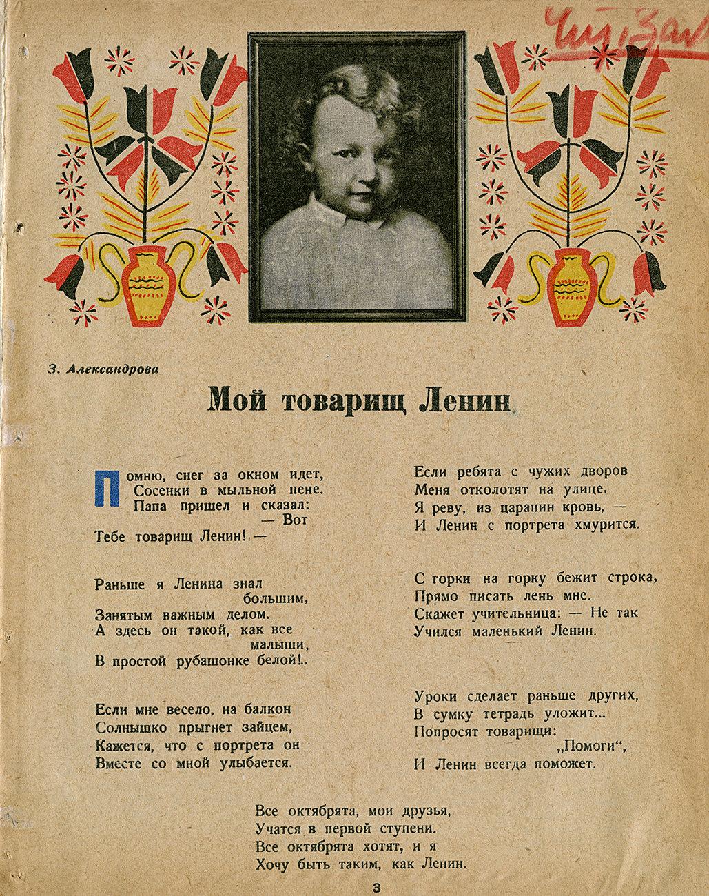 Мурзилка 1942 № 1–2 / 3