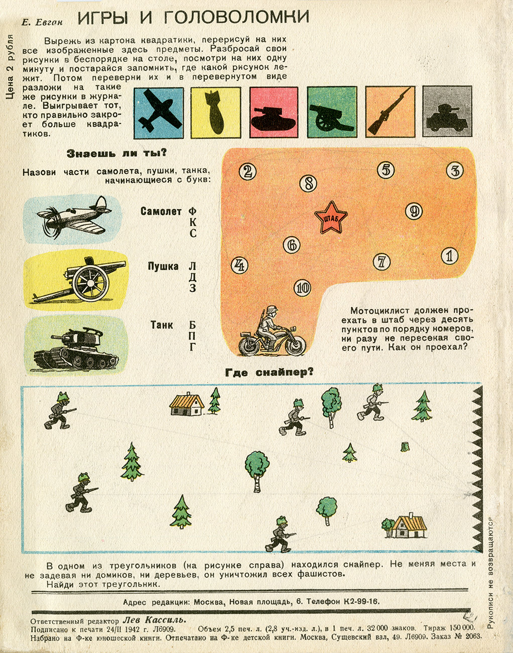 Мурзилка 1942 № 1–2 / 5