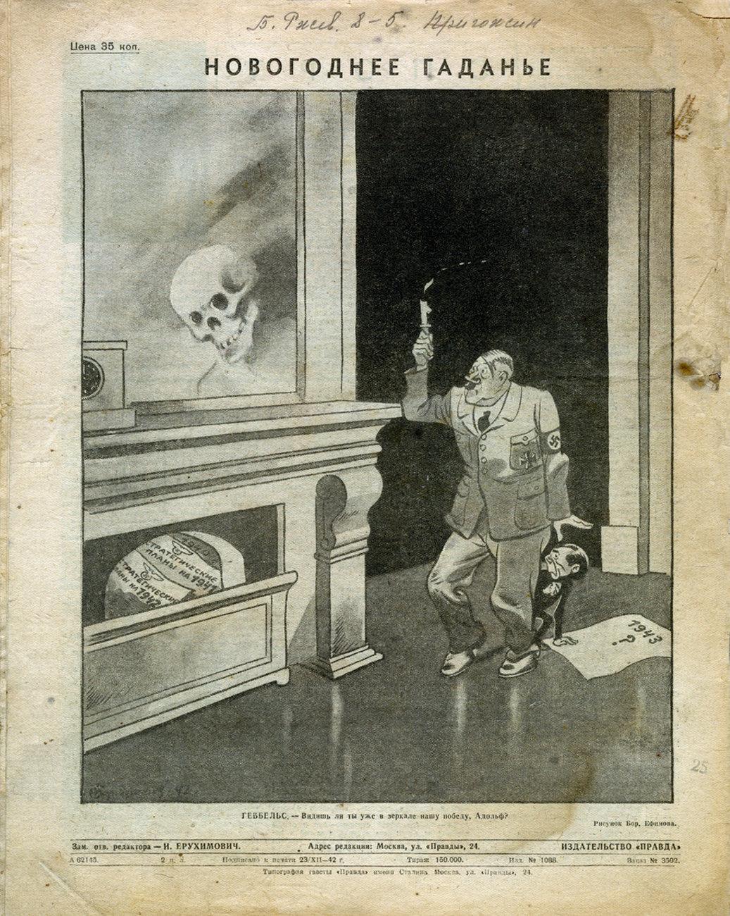 Огонёк 27 декабря 1942 / 2