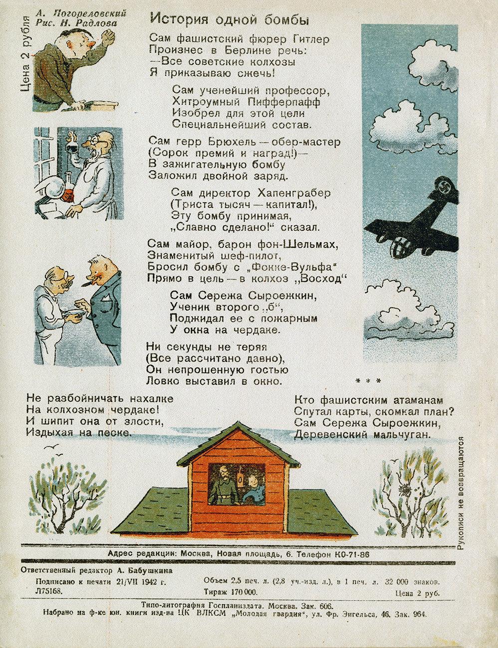 Мурзилка 1942 № 5–6 / 4