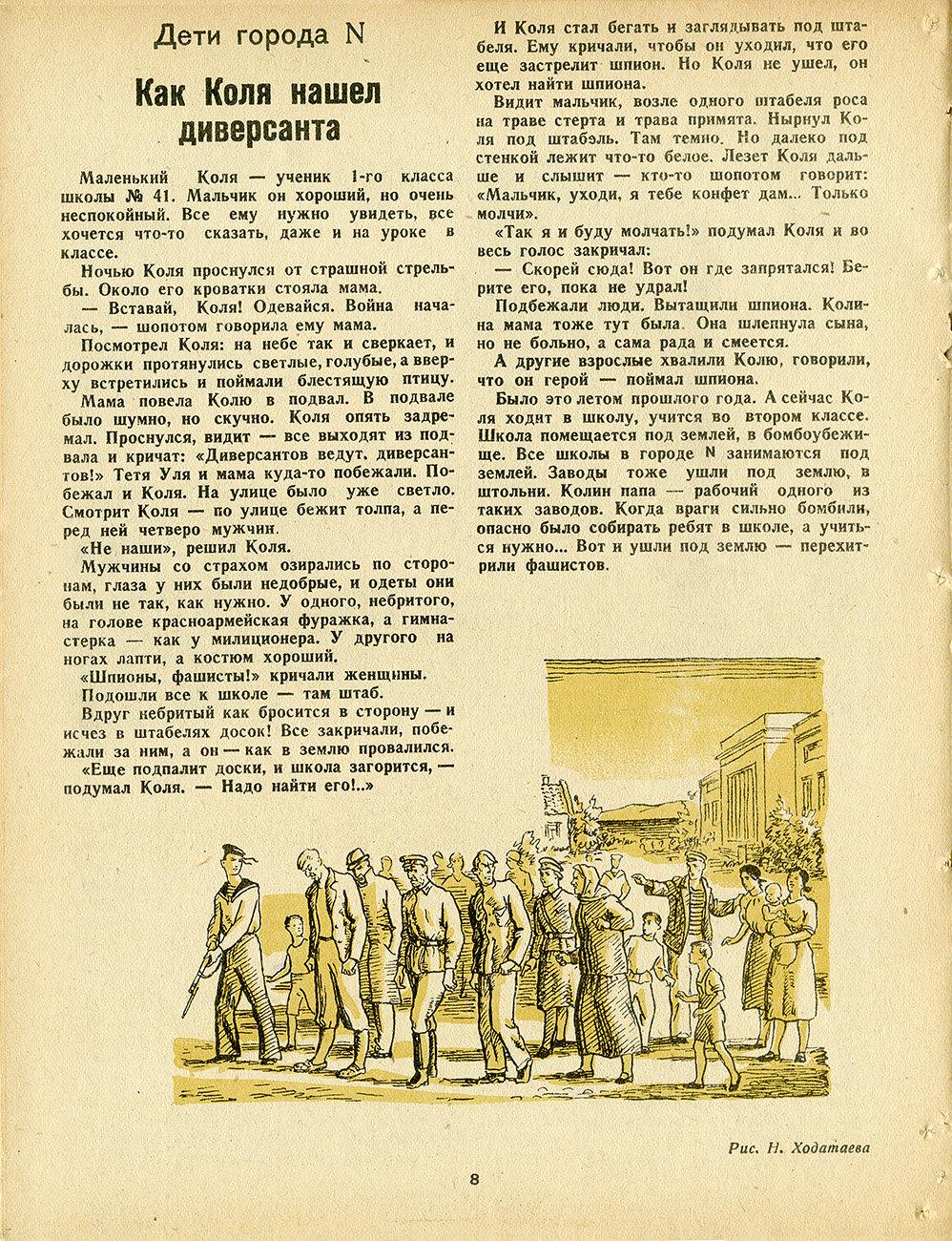 Мурзилка 1942 № 5–6 / 2