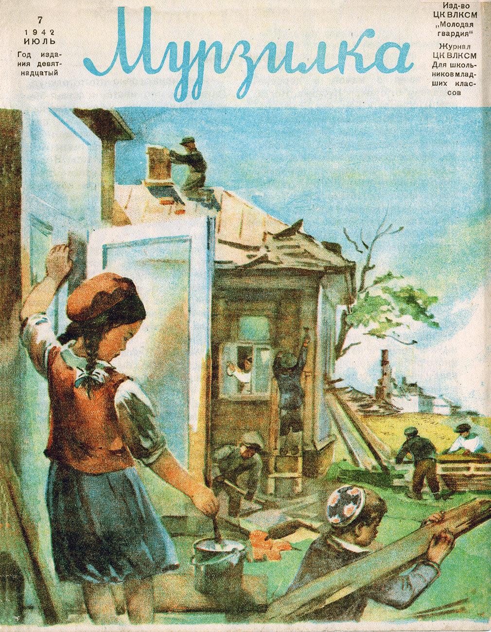 Мурзилка 1942 № 7 / 1