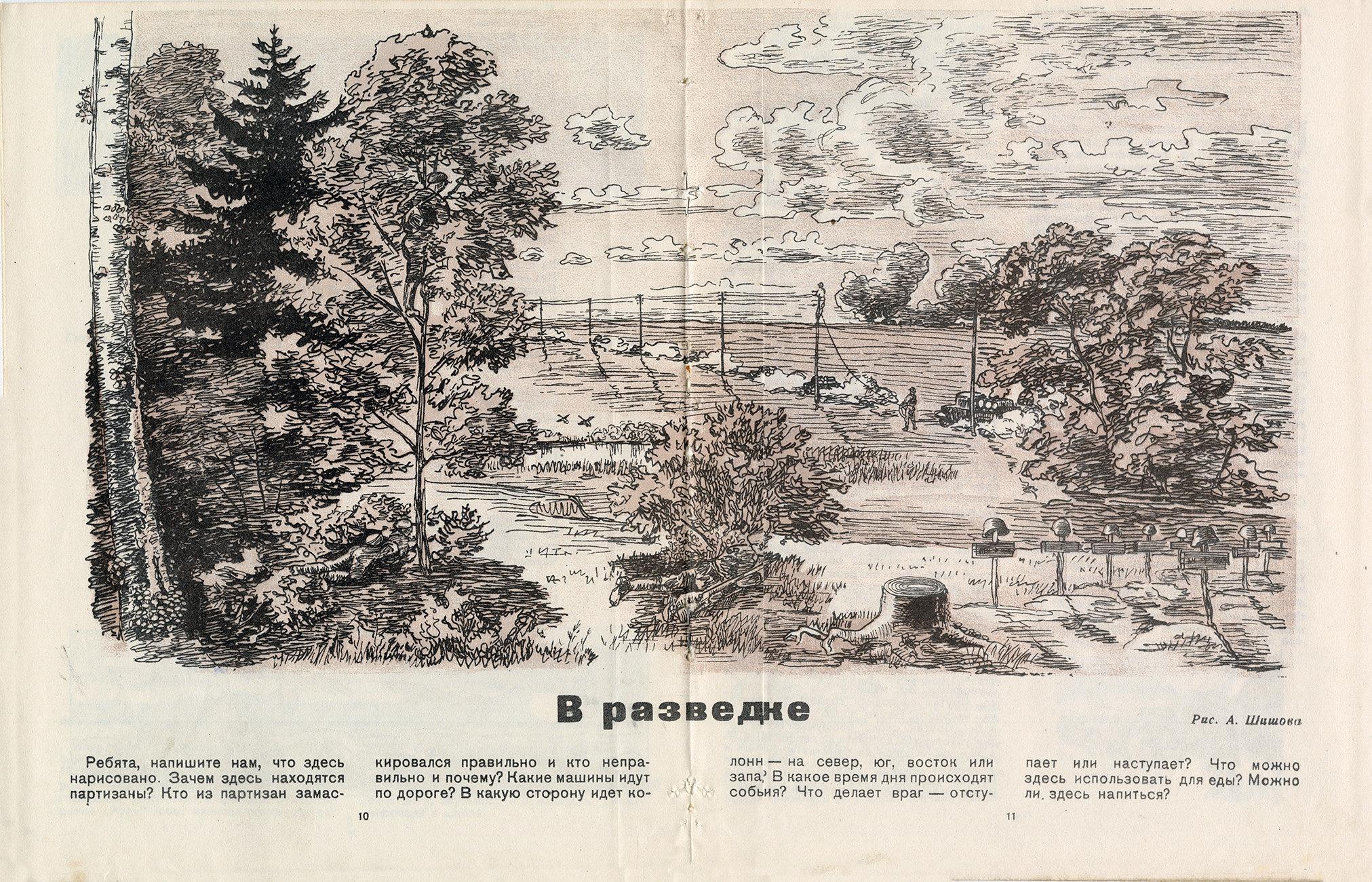 Мурзилка 1942 № 7 / 2