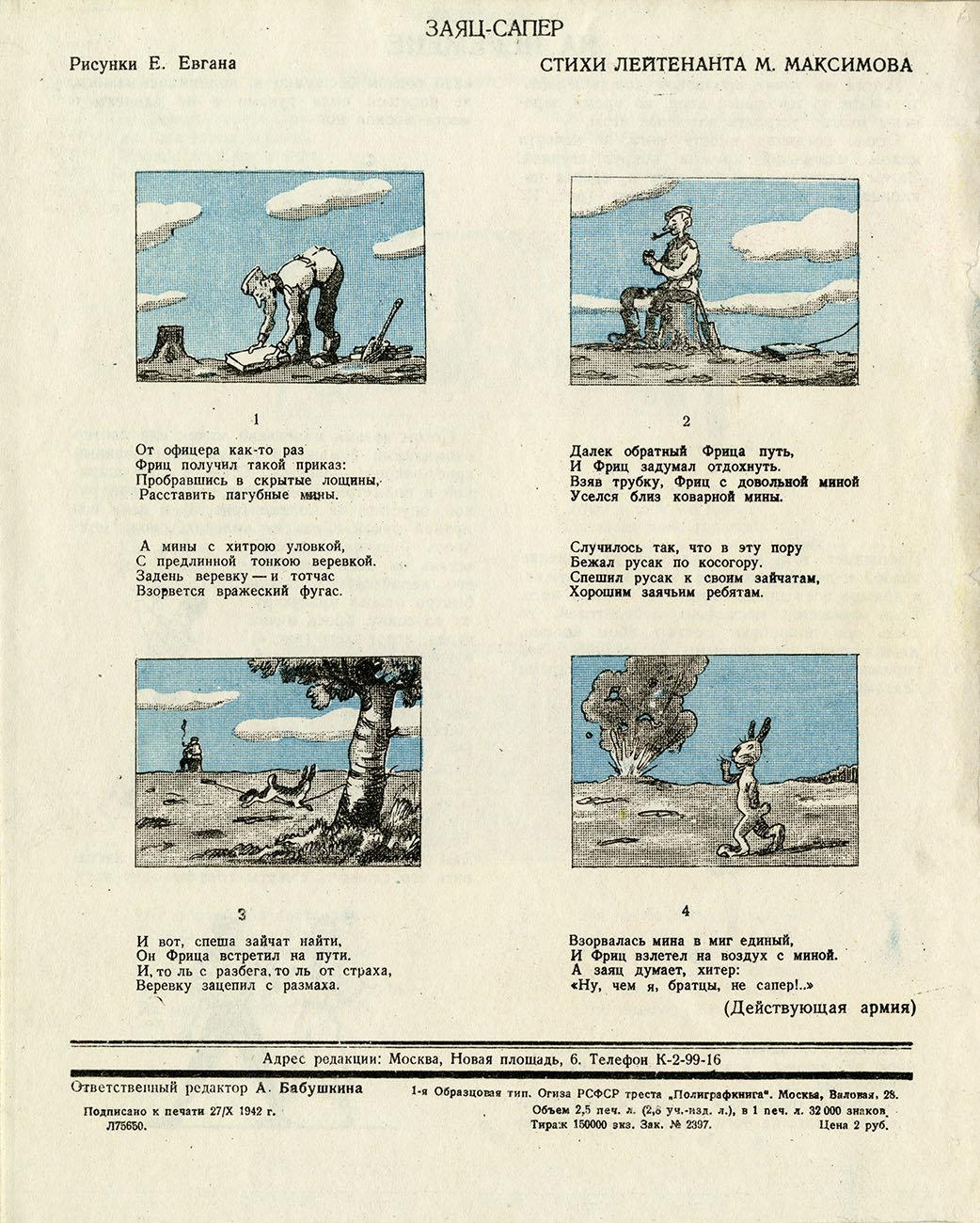 Мурзилка 1942 № 8–9 / 3