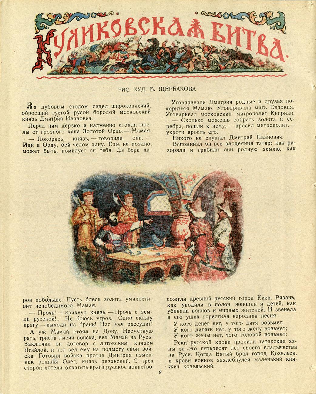 Мурзилка 1942 № 8–9 / 2-1