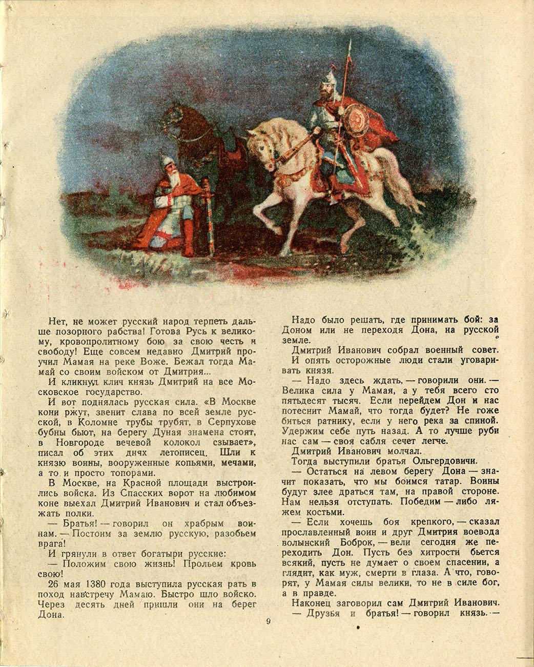 Мурзилка 1942 № 8–9 / 2-2