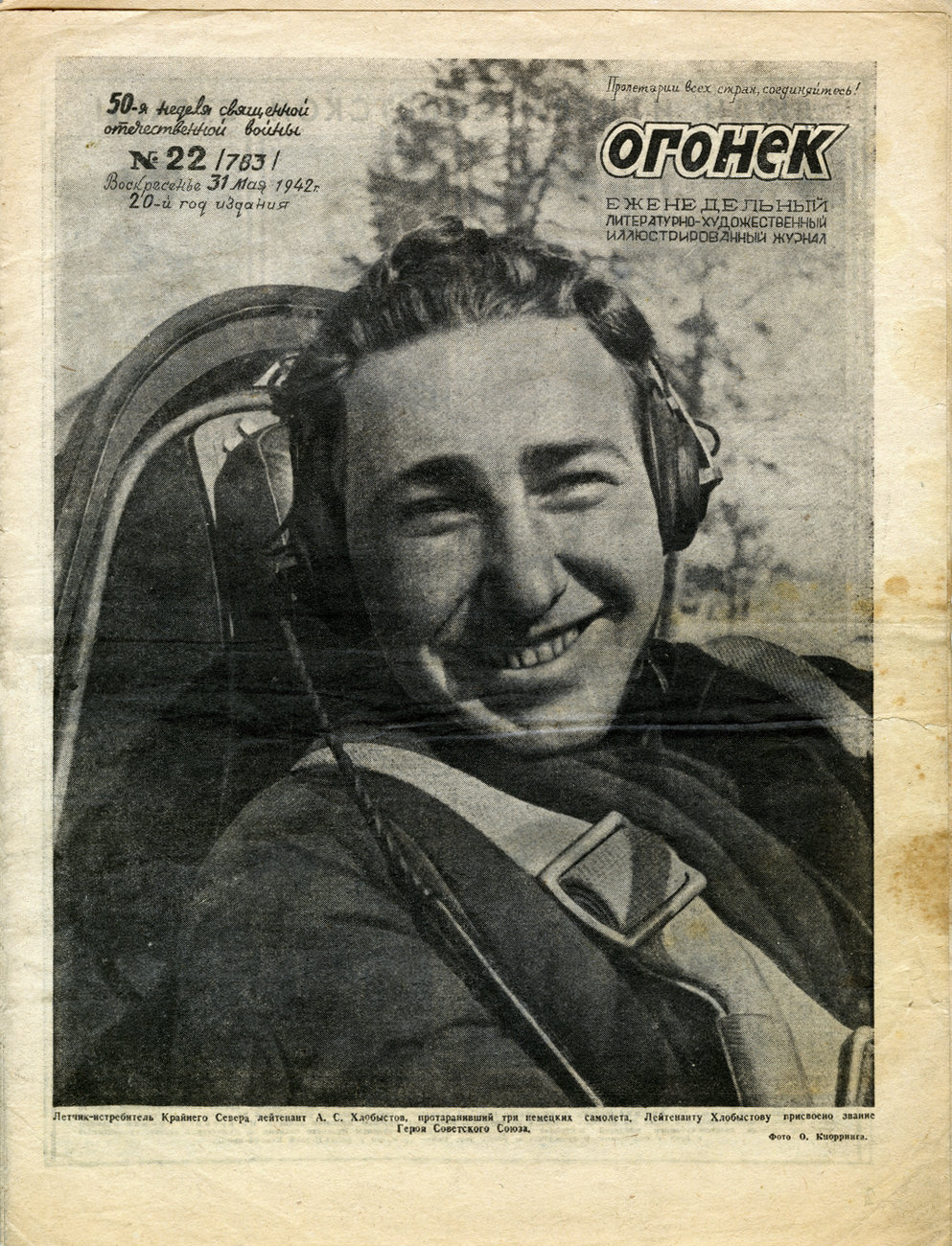 Огонёк 1942 май 001