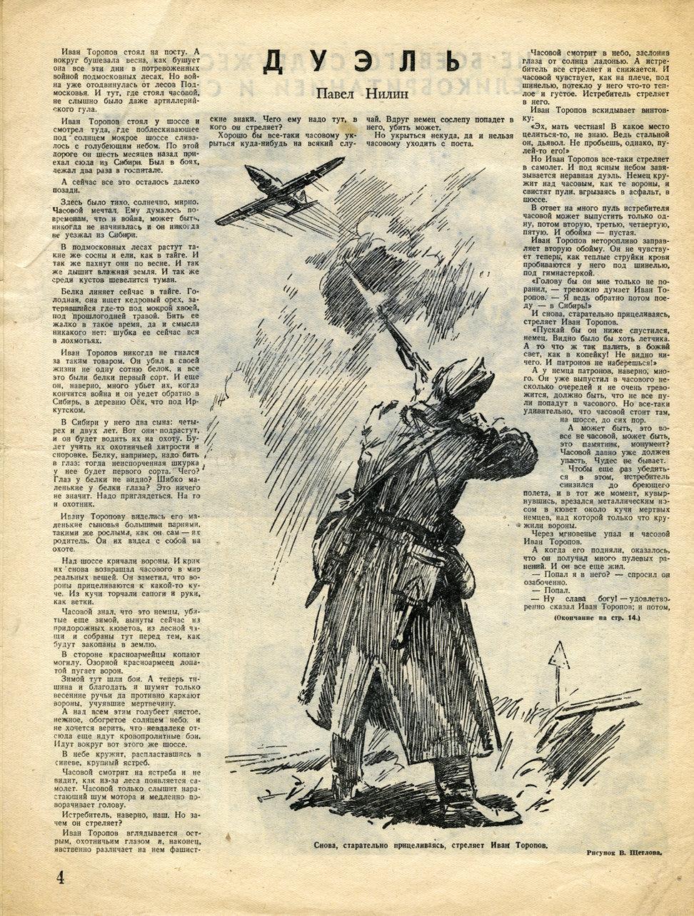 Огонёк 1942 июнь 003