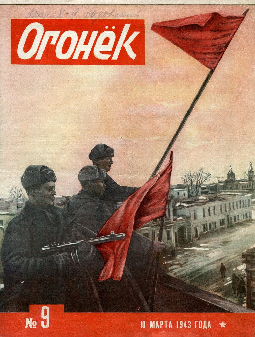 Огонёк 1943 10 марта 001