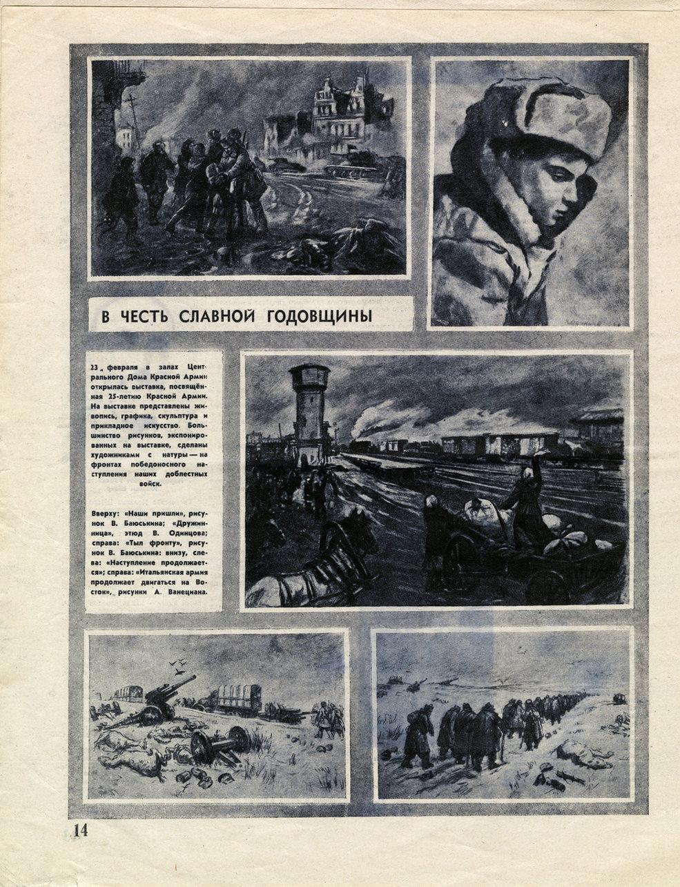 Огонёк 1943 10 марта 002