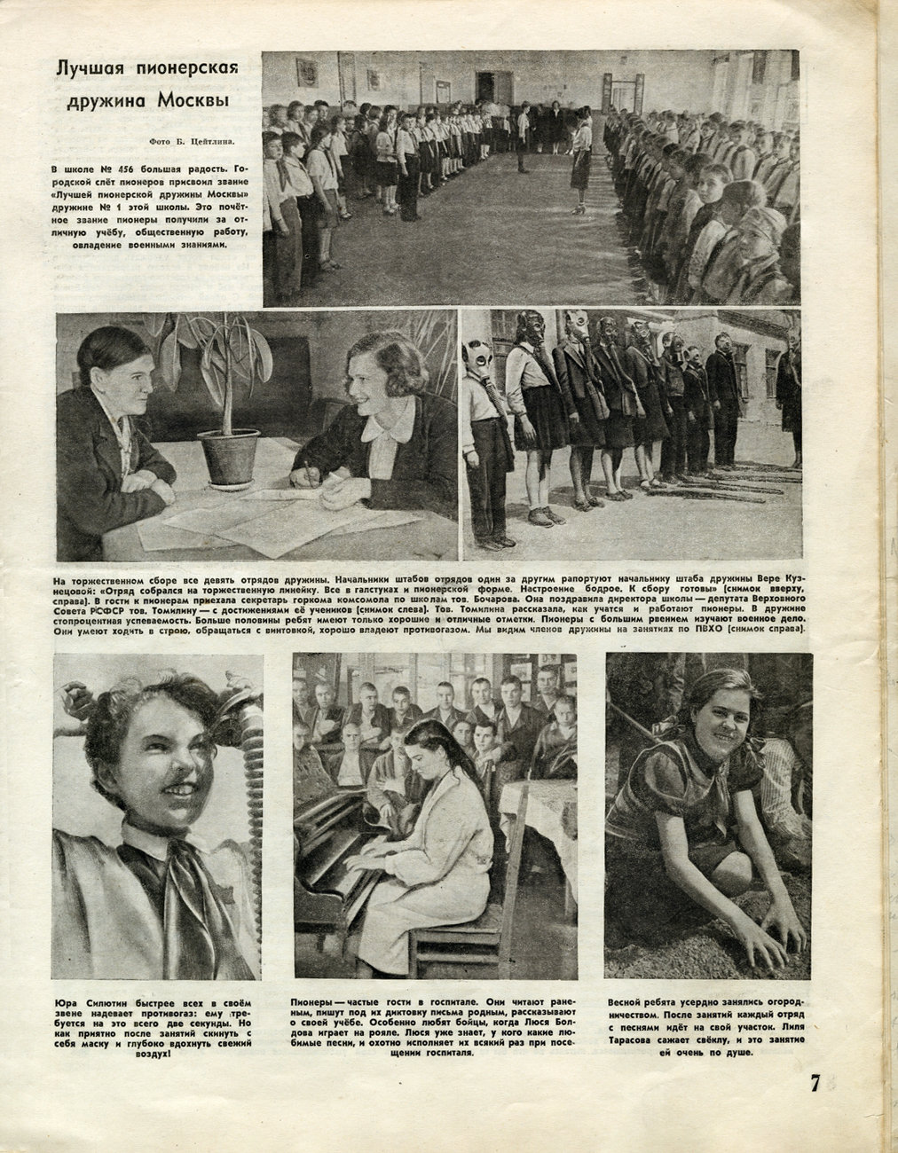 Огонёк 1943 10 июня 003
