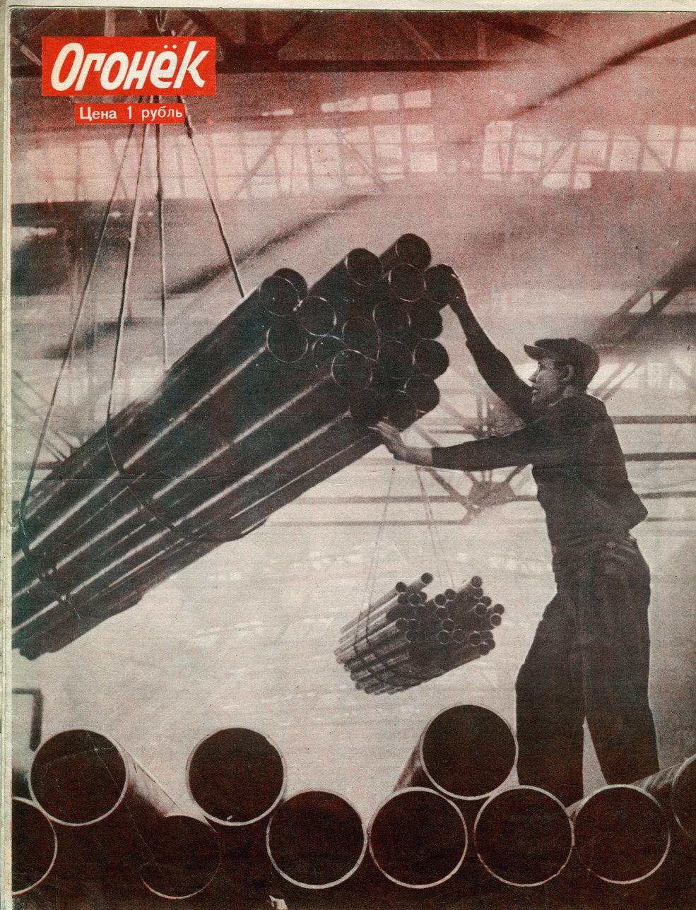Огонёк 1943 10 марта 004