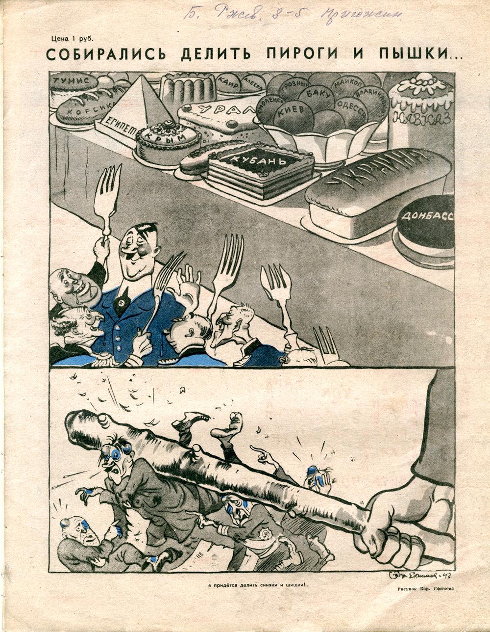 Огонёк 1943 10 ноября 005