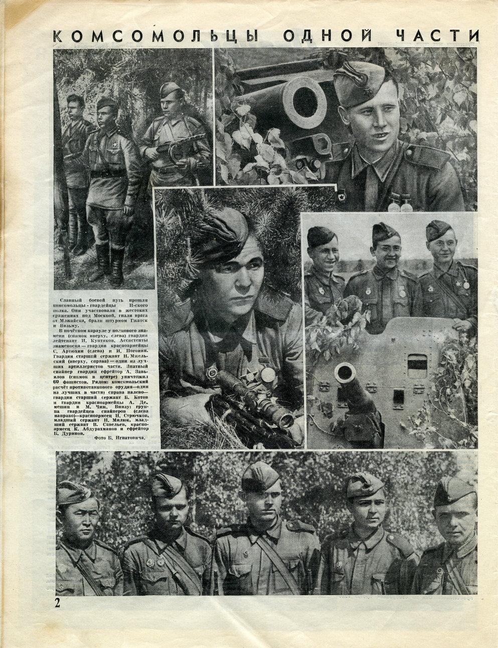 Огонёк 1943 20 июня 003