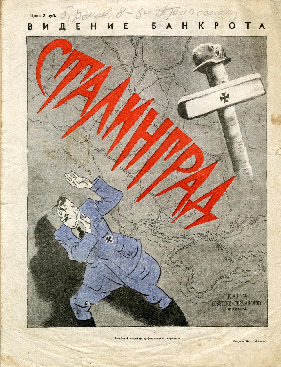 Огонёк 20 ноября 1943 / 3
