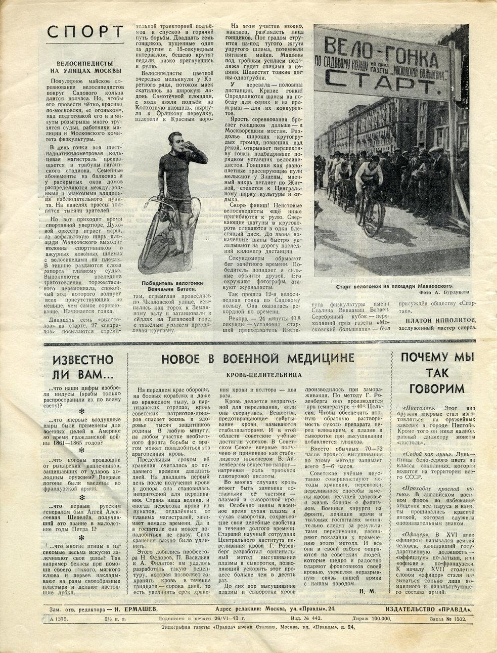 Огонёк 1943 20 июня 005