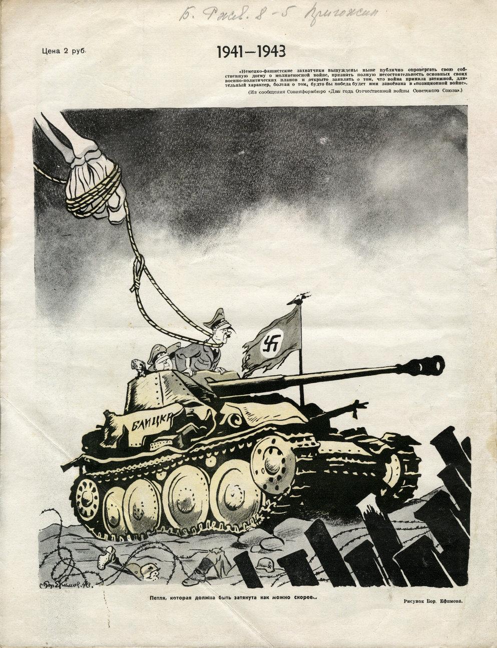 Огонёк 1943 20 июня 006