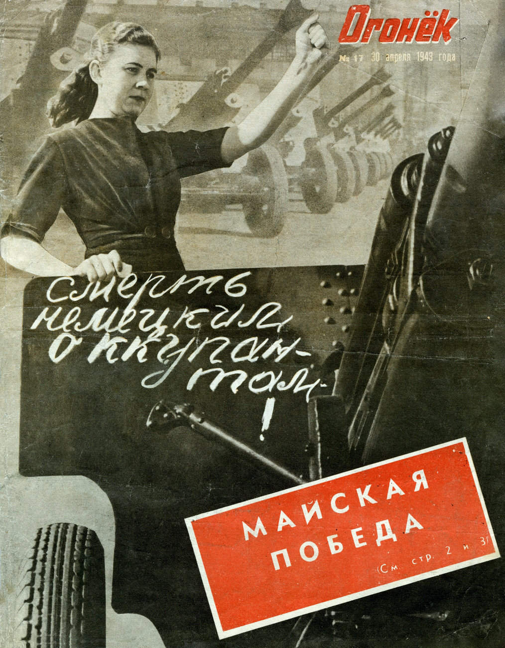 Огонёк 1943 апрель 001
