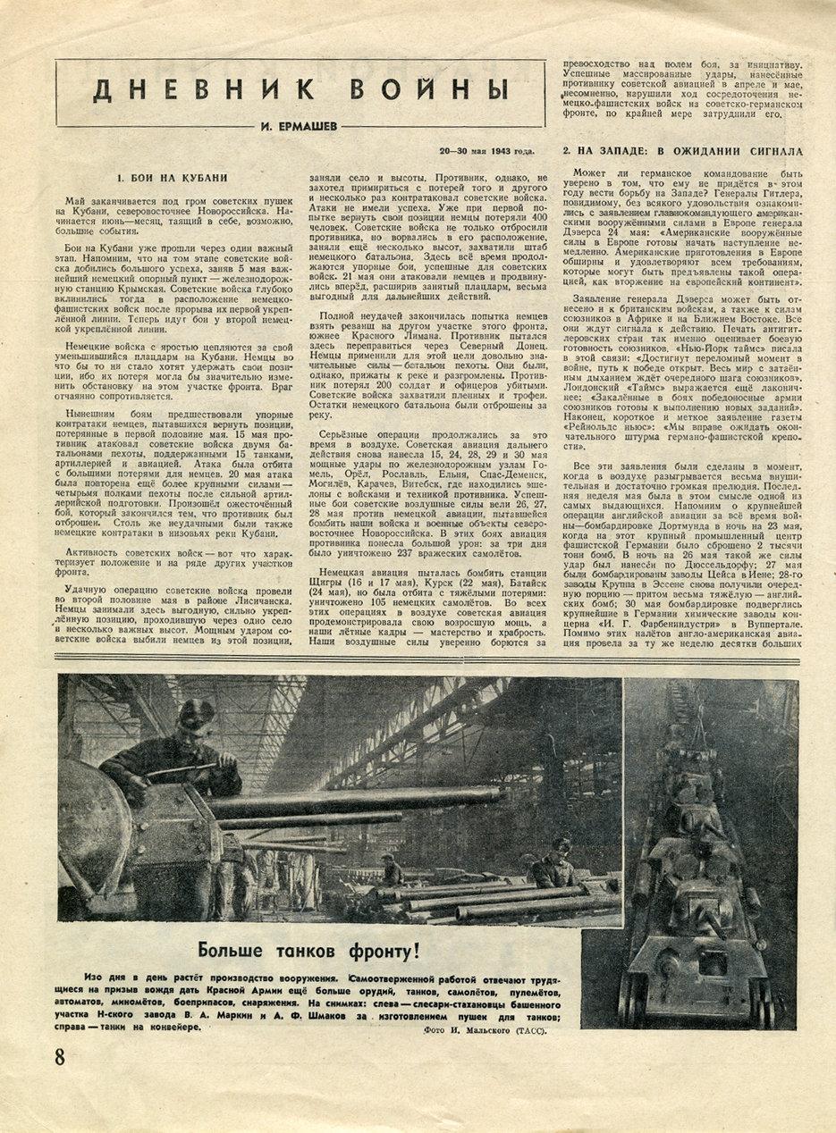 Огонёк 1943 май 003