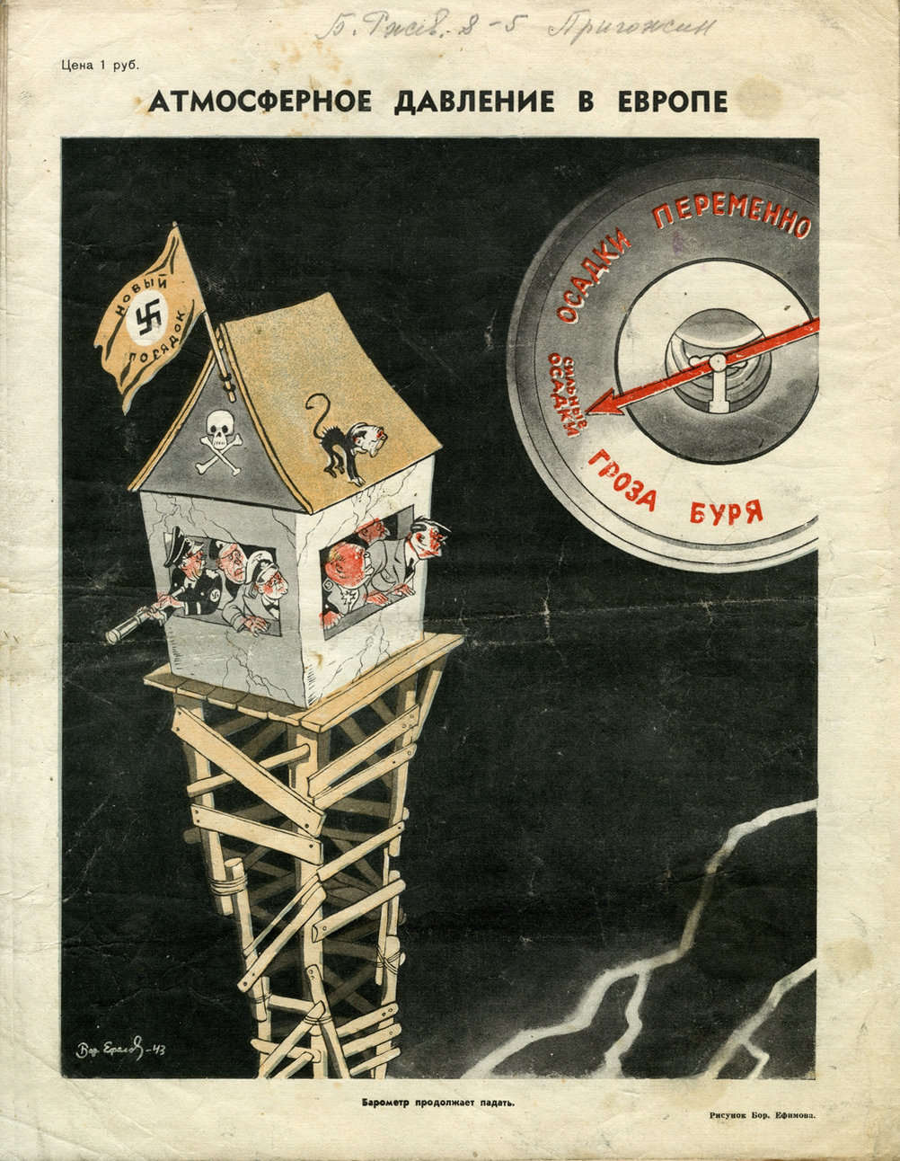 Огонёк 1943 апрель 005