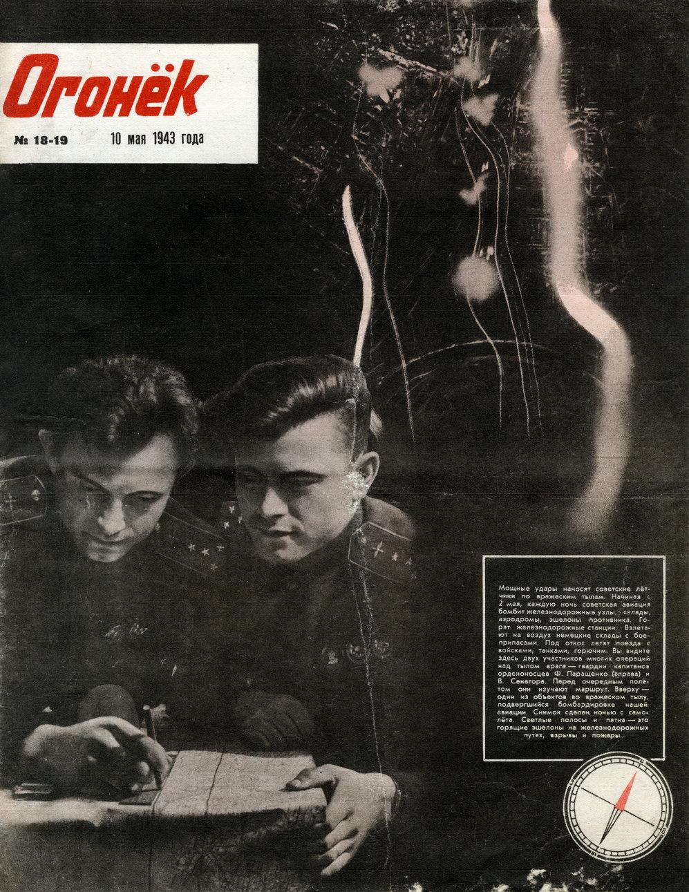 Огонёк 1943 май 001