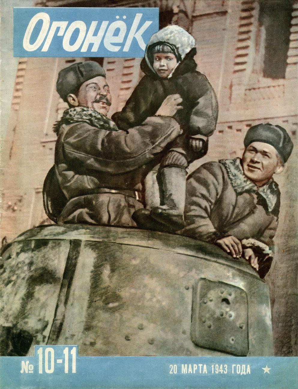 Огонёк 1943 март 001