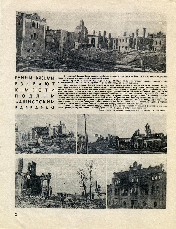 Огонёк 1943 март 002