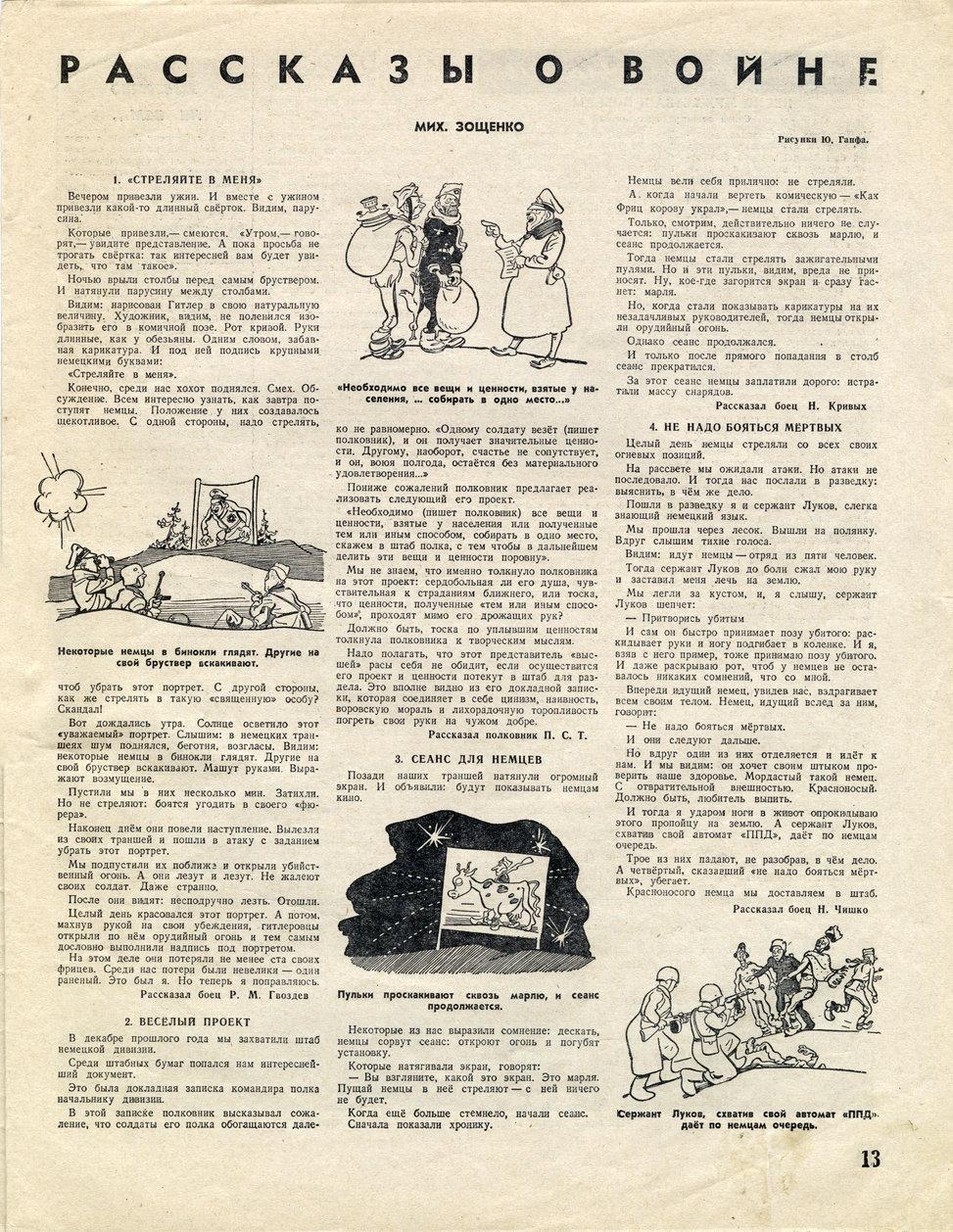 Огонёк 1943 март 003