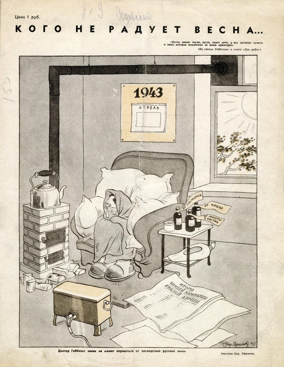 Огонёк 1943 апрель 004