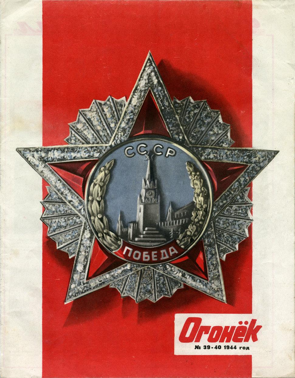 Огонёк № 39–40 1944 / 1
