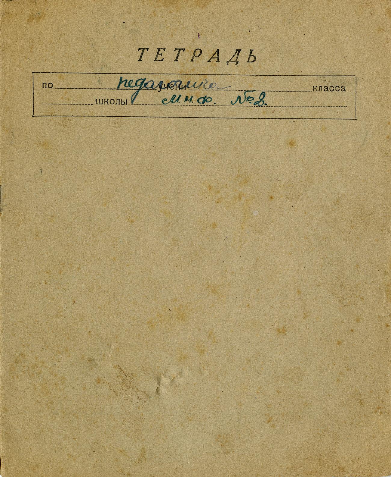 Тетрадь 1944, 170х205