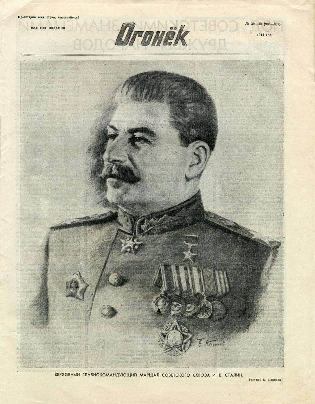 Огонёк № 39–40 1944 / 2