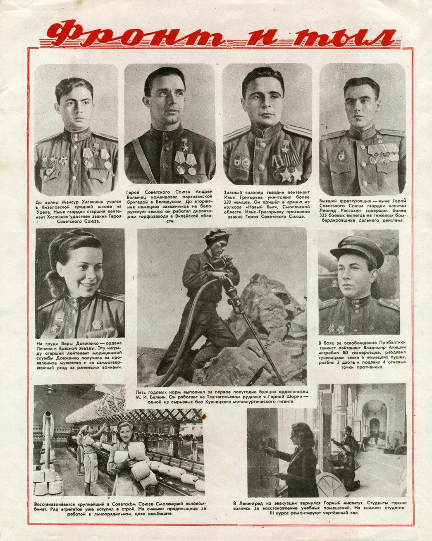 Огонёк № 39–40 1944 / 3