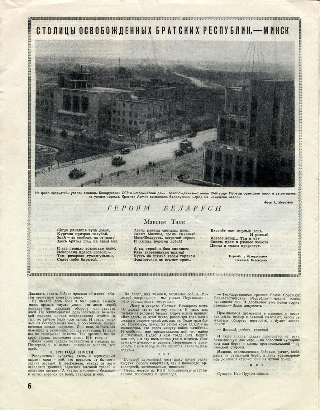 Огонёк № 39–40 1944 / 4