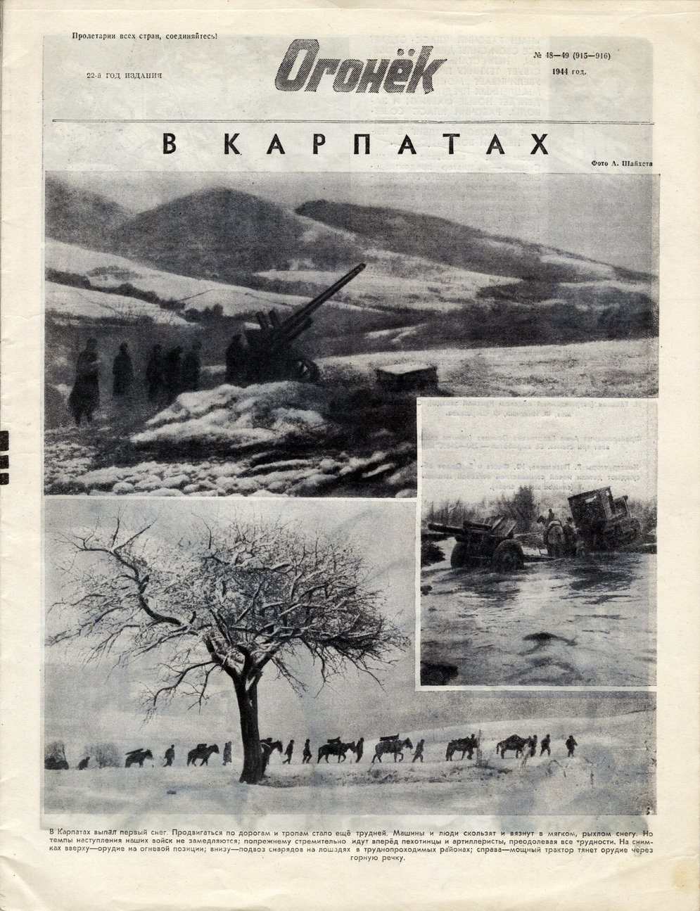Огонёк 1944 № 48–49 / 3