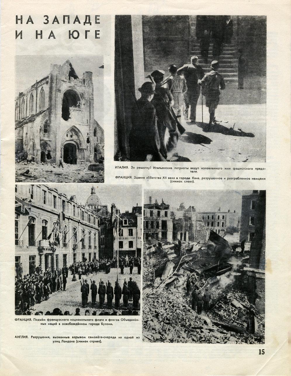 Огонёк 1944 № 48–49 / 5