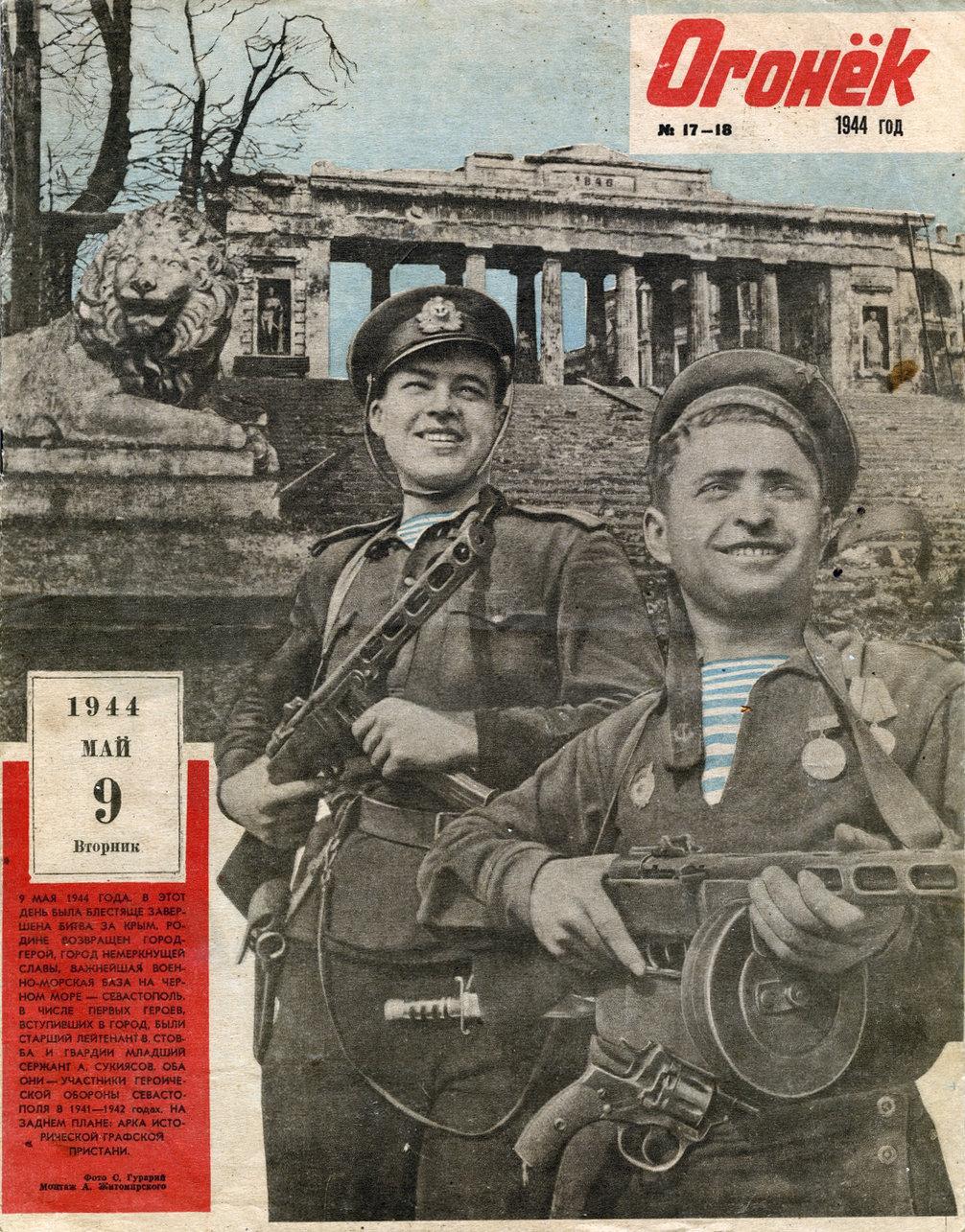 Огонёк 1944 май 001