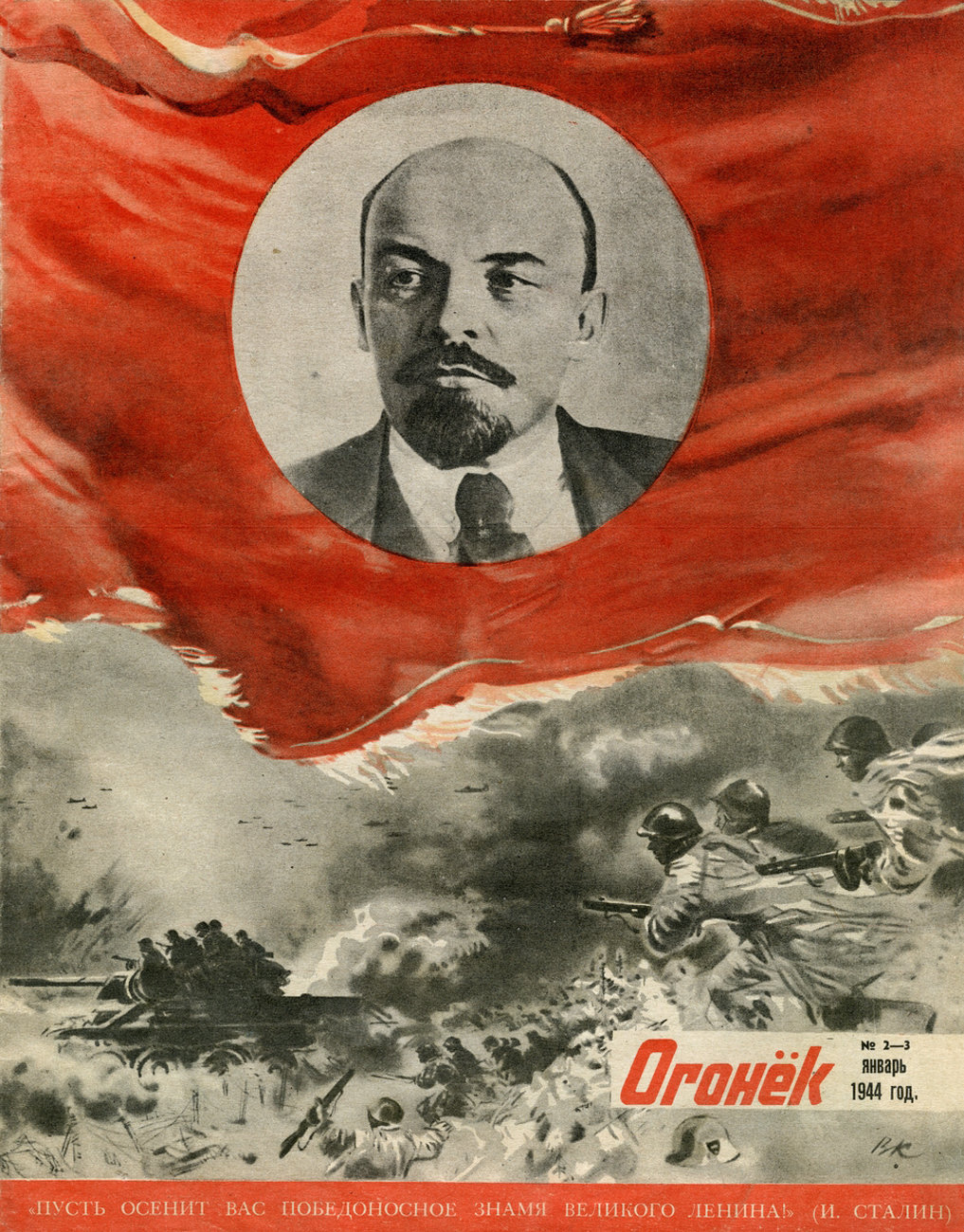 Огонёк 1944 январь 001