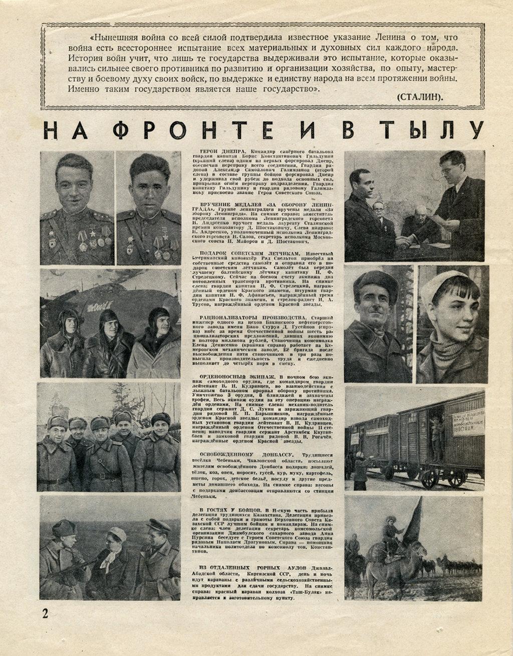 Огонёк 1944 январь 003
