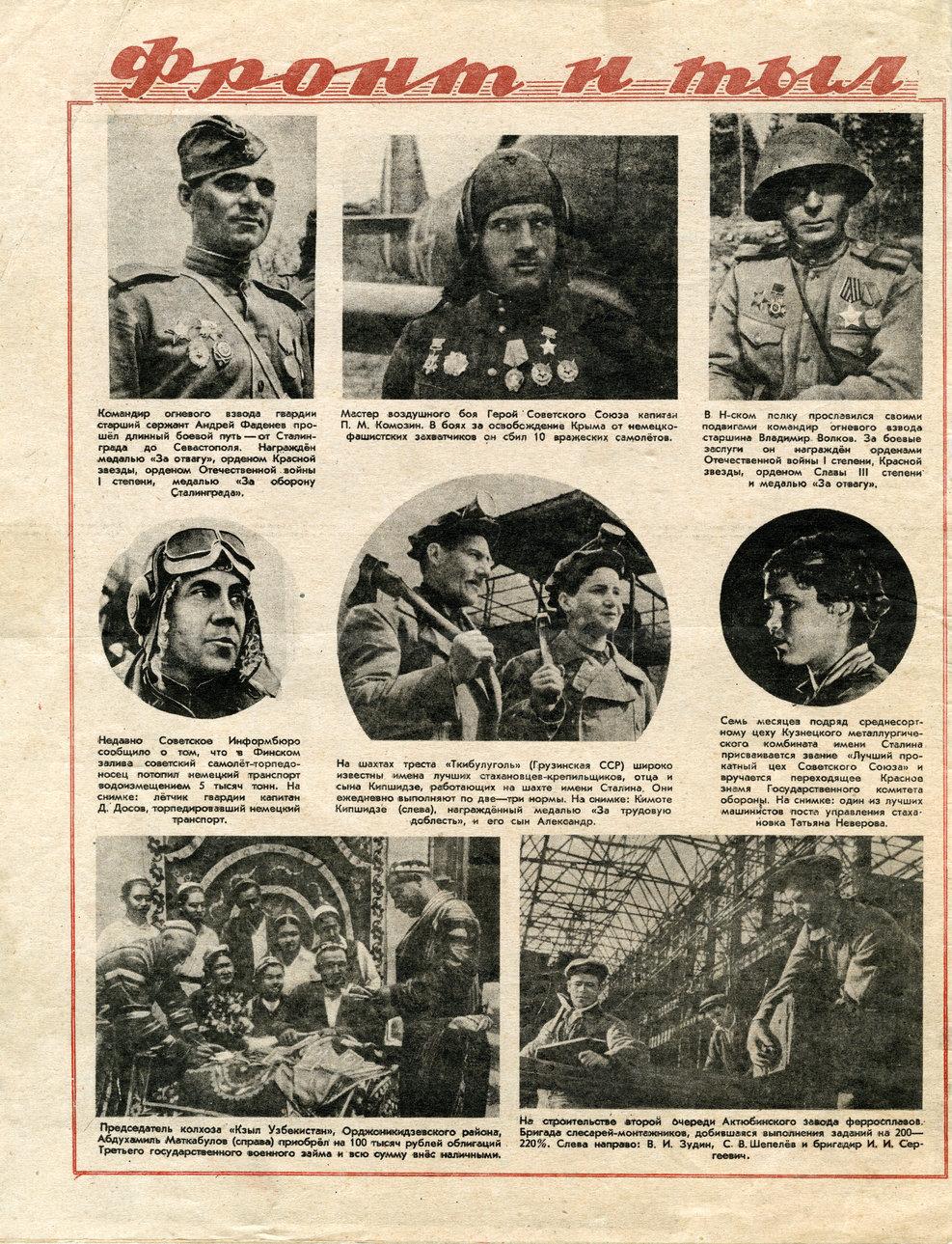 Огонёк 1944 май 004