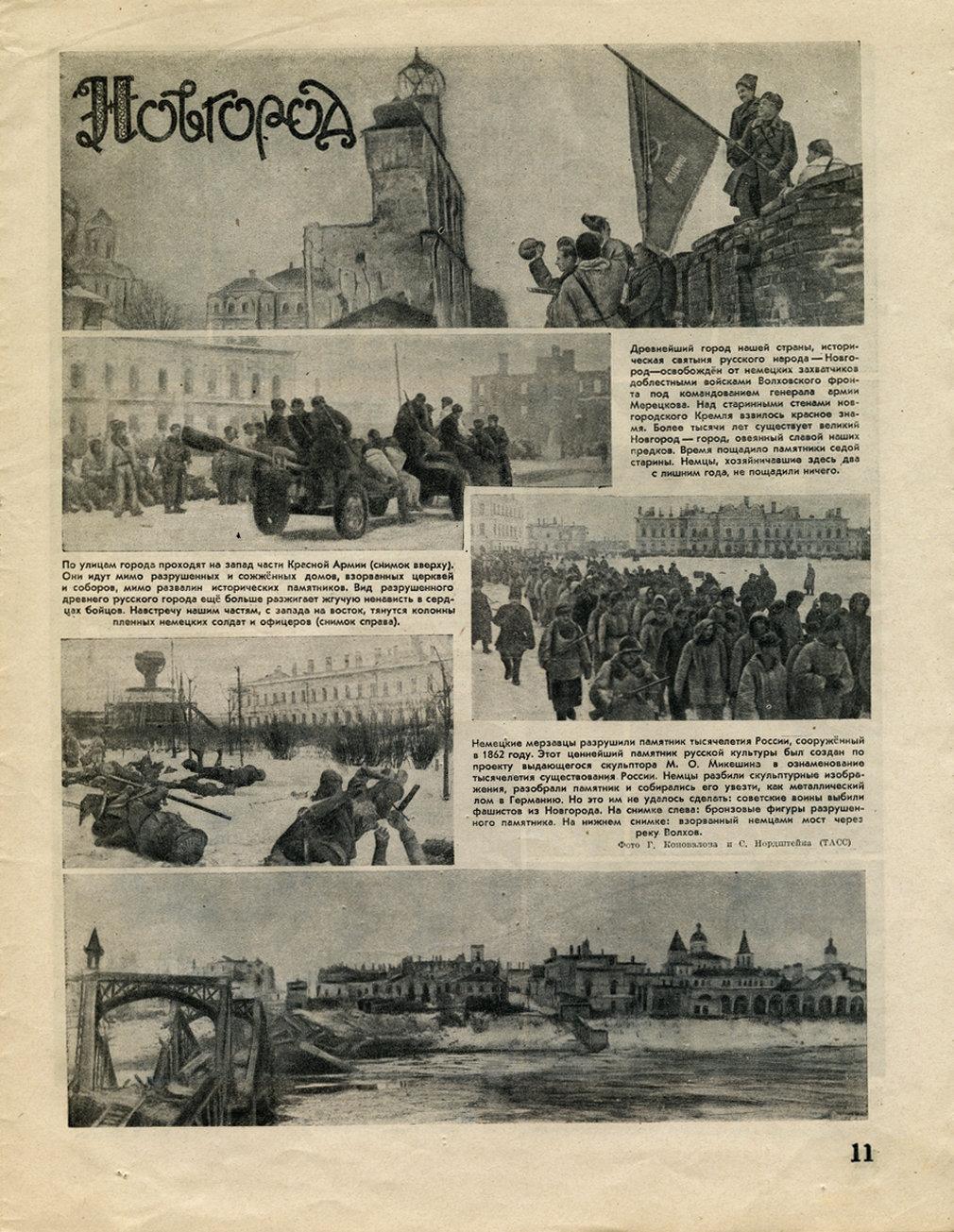 Огонёк 1944 январь 008