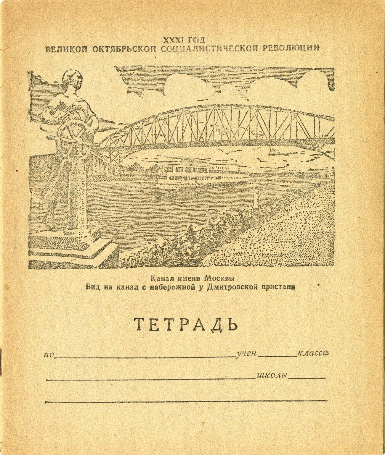 Тетрадь 1947 015